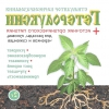 """Чарівний гормон росту"" - гетероауксин"